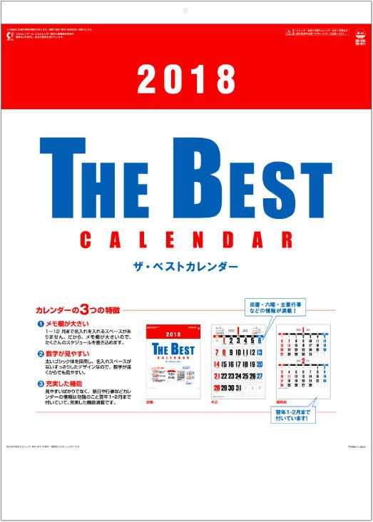 表紙 ザ・ベストカレンダー 2018年カレンダーの画像