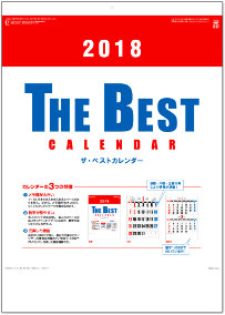 ザ・ベストカレンダー 2018年カレンダー