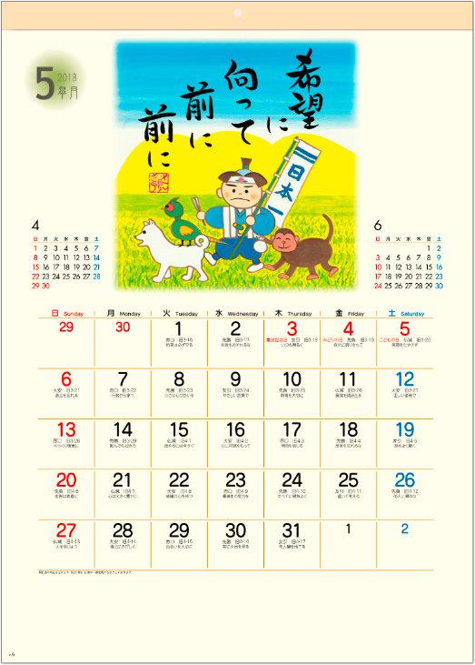 画像:5月 ぜんきゅう 2018年カレンダー