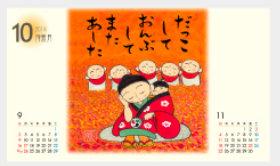 画像: ぜんきゅう 2018年カレンダー