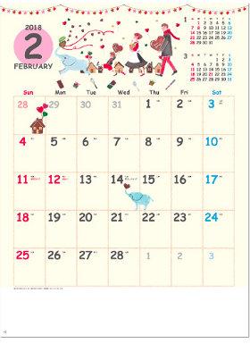 画像:2月 HappyMarch 2018年カレンダー