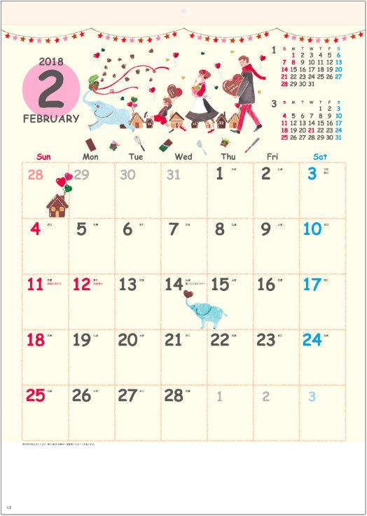 画像:9月 HappyMarch 2018年カレンダー