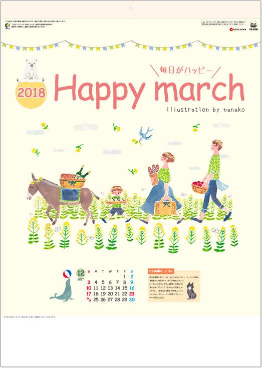 表紙 HappyMarch 2018年カレンダーの画像