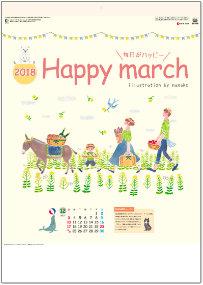 HappyMarch 2018年カレンダー