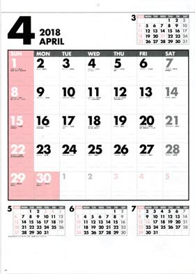 画像: ファイブマンス文字 2018年カレンダー