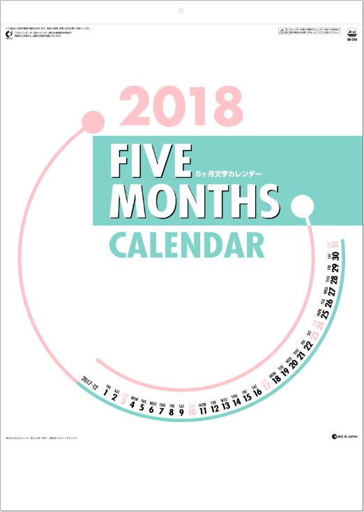 表紙 ファイブマンス文字 2018年カレンダーの画像