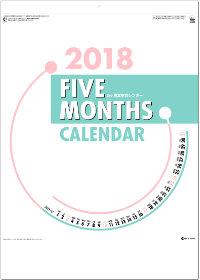 ファイブマンス文字 2018年カレンダー