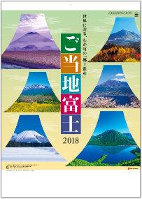 ご当地富士 2018年カレンダー