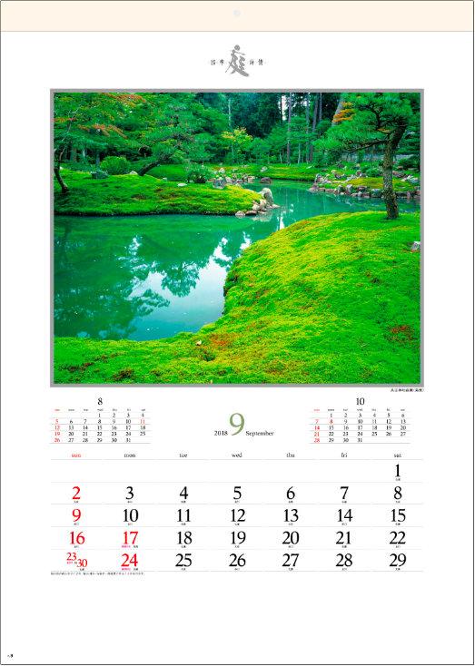 画像:9月 兵主神社庭園(滋賀) 庭・四季詩情 2018年カレンダー