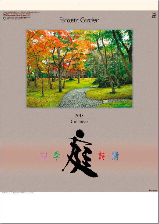 表紙 庭・四季詩情 2018年カレンダーの画像