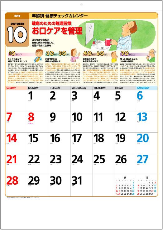 画像: 年齢別健康チェックカレンダー 2018年カレンダー