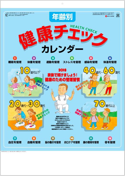 表紙 年齢別健康チェックカレンダー 2018年カレンダーの画像