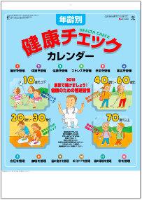 年齢別健康チェックカレンダー 2018年カレンダー