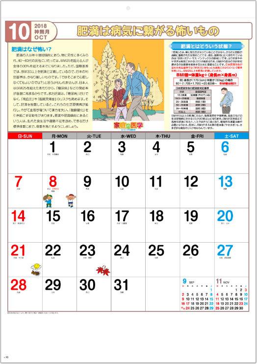 画像: 家庭の医学 2018年カレンダー
