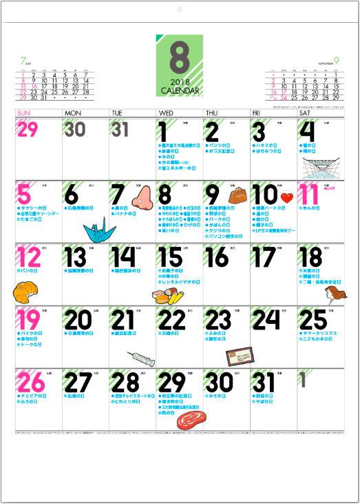 画像: 今日は何の日 2018年カレンダー