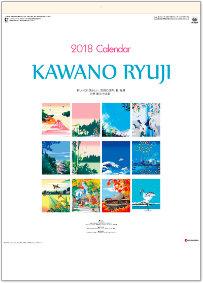 川野隆司作品集 2018年カレンダー