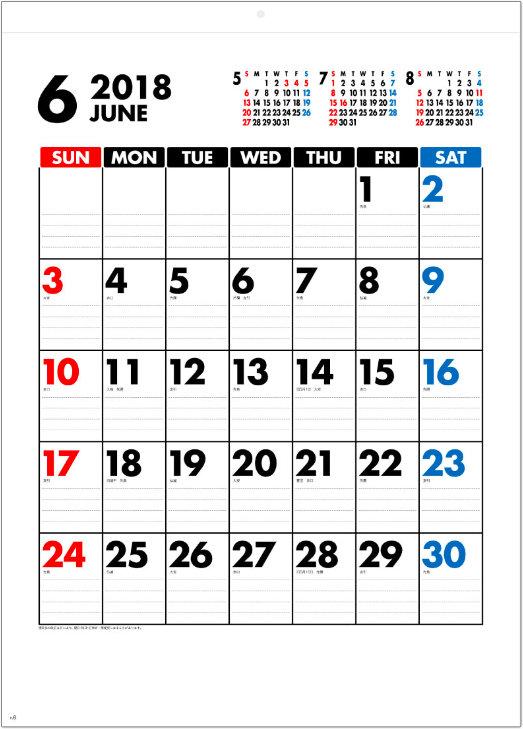 画像: 使いやすいカレンダー 2018年カレンダー