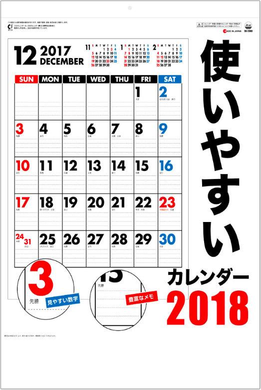 表紙 使いやすいカレンダー 2018年カレンダーの画像