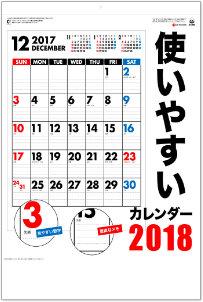 使いやすいカレンダー 2018年カレンダー