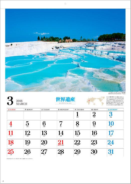 画像:3月 ヒエラポリス-パムッカレ(トルコ) ユネスコ世界遺産 2018年カレンダー