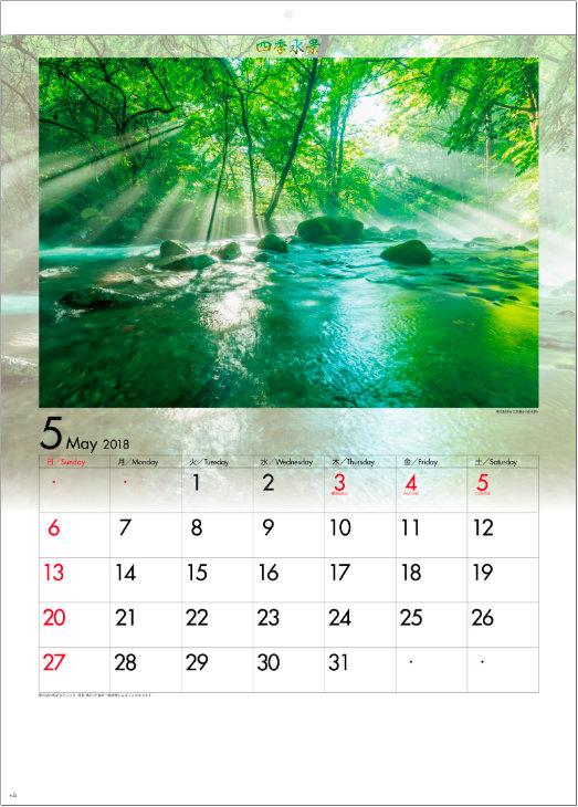 画像:5月 尚仁沢湧水(栃木) 四季水景 2018年カレンダー