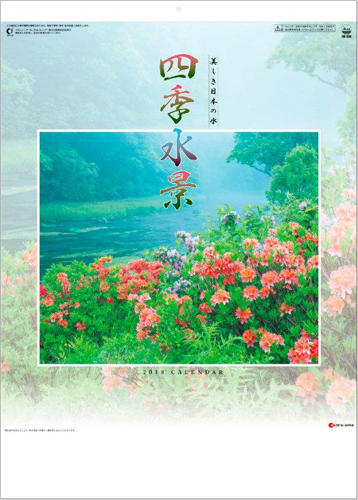 表紙 四季水景 2018年カレンダーの画像