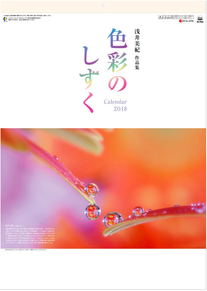 表紙 色彩のしずく・浅井美紀作品集 2018年カレンダーの画像