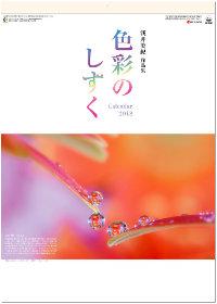 色彩のしずく・浅井美紀作品集 2018年カレンダー