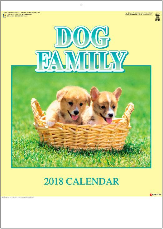 表紙 ドッグファミリー 2018年カレンダーの画像