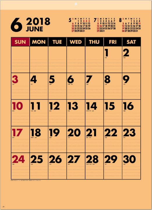 画像: クラフトスケジュール 2018年カレンダー
