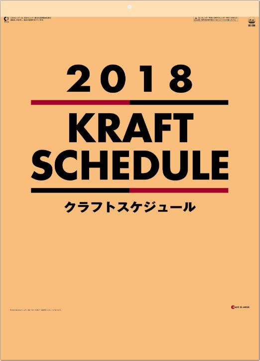 クラフトスケジュール 2018年カレンダーの画像