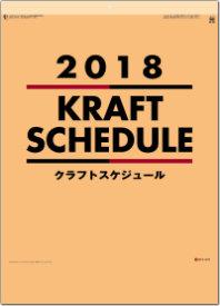 クラフトスケジュール 2018年カレンダー