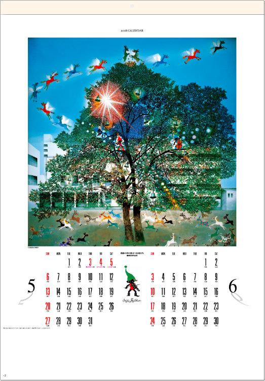 5-6月 光陰の中の巣立つ仔馬たち 藤城清治 遠い日の風景から(影絵) 2018年カレンダーの画像