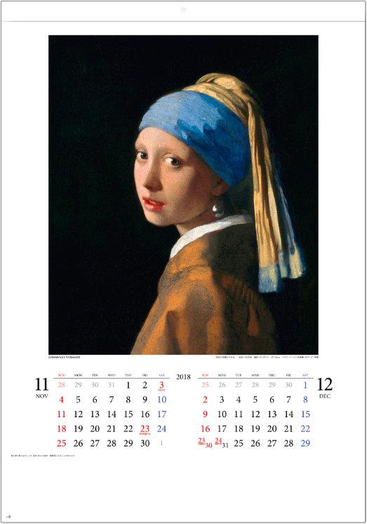画像:11-12月 真珠の耳飾りの少女 フェルメール 2018年カレンダー