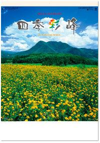 四季彩峰 2018年カレンダー