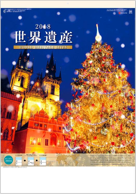 表紙 世界遺産 2018年カレンダーの画像