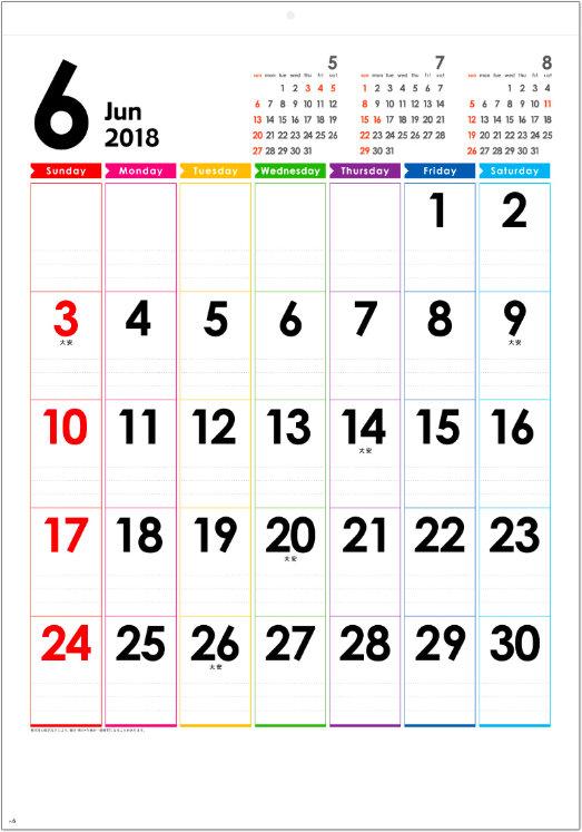 画像: レインボーカレンダー 2018年カレンダー