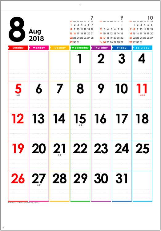 レインボーカレンダー 2018年カレンダーの画像