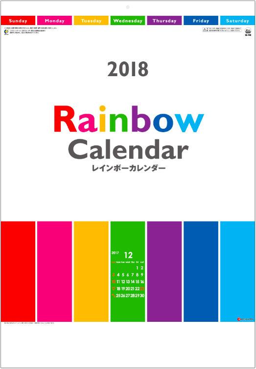 表紙 レインボーカレンダー 2018年カレンダーの画像