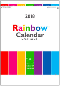 レインボーカレンダー 2018年カレンダー