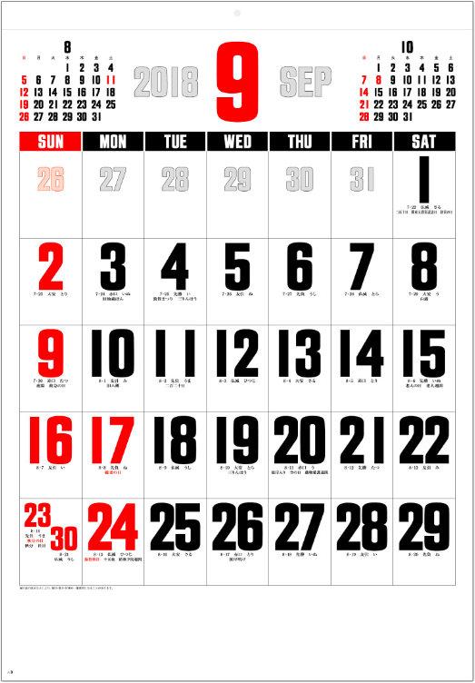 画像: デラックス文字 2018年カレンダー