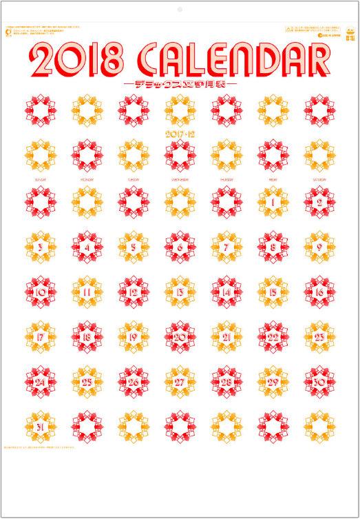 表紙 デラックス文字 2018年カレンダーの画像