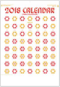 デラックス文字 2018年カレンダー