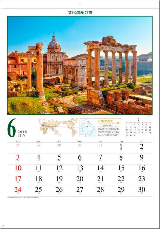 画像:6月 フォロ・ロマーノ(イタリア/バチカン市国) 文化遺産の旅(ユネスコ世界遺産) 2018年カレンダー