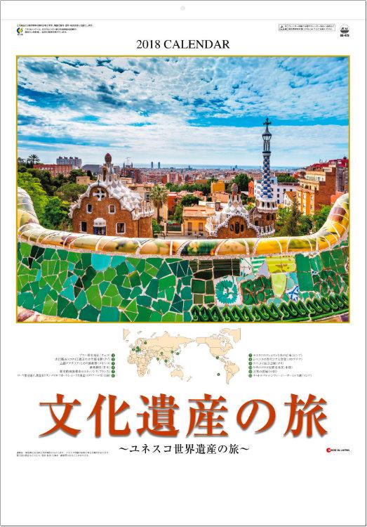 表紙 文化遺産の旅(ユネスコ世界遺産) 2018年カレンダーの画像
