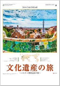 文化遺産の旅(ユネスコ世界遺産) 2018年カレンダー