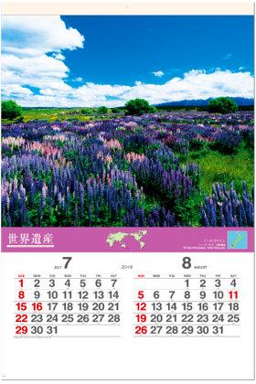 画像:7-8月 テ・ワヒポウナム(ニュージーランド) ユネスコ世界遺産(フィルムカレンダー) 2018年カレンダー