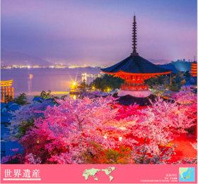 3-4月 厳島神社(日本) ユネスコ世界遺産(フィルムカレンダー) 2018年カレンダーの画像
