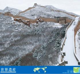 画像:11-12月 万里の長城(中国) ユネスコ世界遺産(フィルムカレンダー) 2018年カレンダー