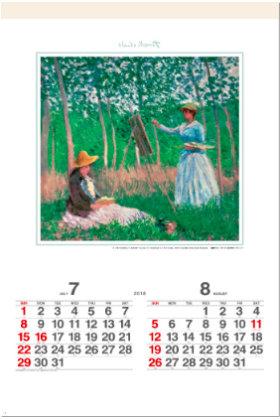 画像:7-8月 読書するシュザンヌと絵を描くブランシュ モネ絵画集(フィルムカレンダー) 2018年カレンダー